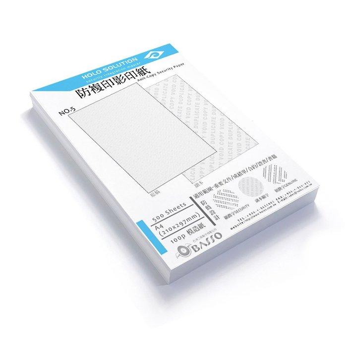 防複印紙 | 防偽A4影印紙 | 報告書用紙 | 合約紙【含複印顯字效果】【No.5】【500張】