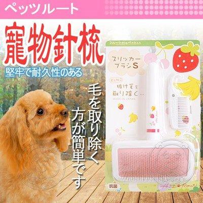【🐱🐶培菓寵物48H出貨🐰🐹】沛滋露》61127寵物水果村系列針梳-S號 特價449元