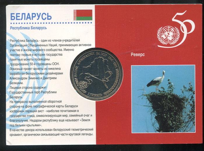 【紀念幣】Belarus (白俄羅斯)  1 Rouble 鎳,聯合國50週年,品相全新UNC #200498ebay