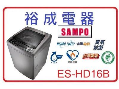 【裕成電器‧來電最便宜】聲寶 變頻洗衣機 ES-HD16B 另售 ES-E13B WTW7300DW