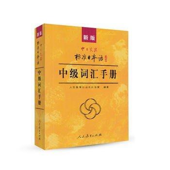 2【日語】新版中日交流標準日本語:中級詞彙手冊