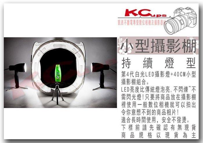 【凱西不斷電】第4代 白光攝影燈+40CM小型攝影棚組合 含攝影棚 收納袋 背景布 棚燈