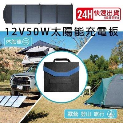新莊【電池達人】折疊式SP-50 太陽能板 12V50W 充電器 充電機 電池 露營車 漁船 工寮 攤車 貨櫃屋 發電機