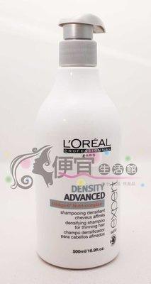 便宜生活館【洗髮精】萊雅 L OREAL -濃密賦活潔髮露500ML  針對毛燥/扁塌專用