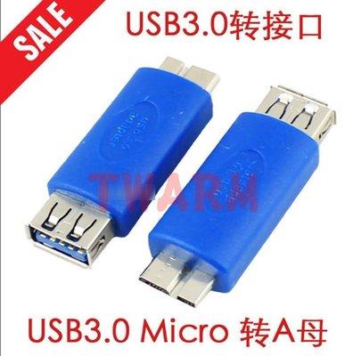 德源科技 r)micro USB 3.0 公 轉 USB 3.0 母 轉接頭 / Micro B 轉 A 母