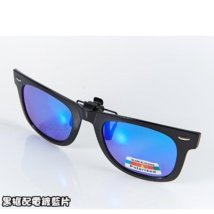 【Z-POLS 新名牌風格夾式款】TR90材質超輕好上掀 抗UV400 Polarized偏光眼鏡(黑框配電鍍藍片)
