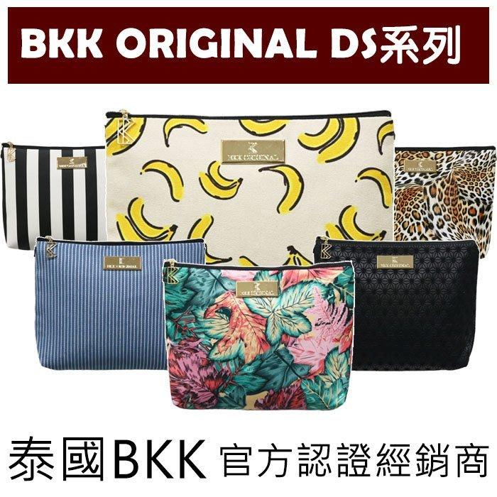 ☆小時候創意屋☆泰國曼谷包 DS系列 BKK包 真品 BKK Original Bags 側背包/收納包/手機包
