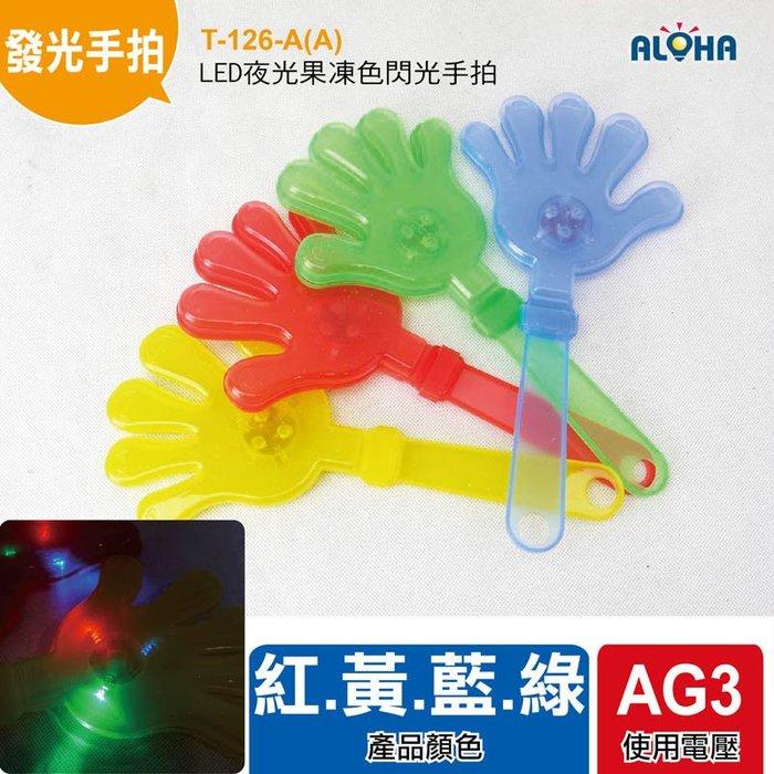 台灣現貨 LED發光拍拍手【T-126-A】果凍色LED閃光手拍 搖鈴/閃光手拍/演唱會/發光道具/加油棒