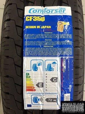 全新輪胎 Comforser 科馬仕 CF350 貨車胎 載重胎 165R14C