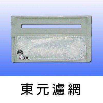 東元洗衣機過濾網 W0738MN W102FN W1105FW QA1221L W1211TN 東元洗衣機濾網