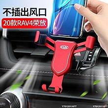 【可開發票】2020款豐田RAV4榮放手機車載支架威蘭達專用改裝導航配件裝飾內飾[車載]