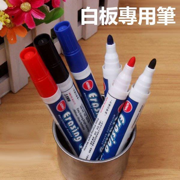 【省錢博士】辦公用品易寫易擦水彩筆白板專用筆 1入  9元