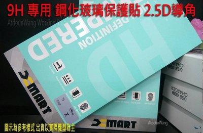 【Xmart 】ASUS ZenFone Max Pro M1 ZB602KL X00TD  9H鋼化玻璃保護貼 非滿版 台中市
