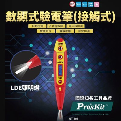 【Pro'sKit 寶工】NT-305 數顯接觸式驗電筆 驗電起子 內建藍光LED 便于攜帶 斷點檢測 驗電 手工具
