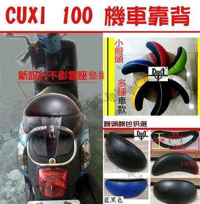 【MOT摩改】cuxi 100 靠背 機車靠背 小饅頭 含支架 獨家設計 高雄市