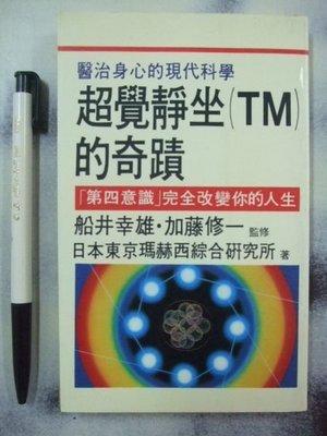 6980銤:A1-5☆民國75年5月『超覺靜坐(TM)的奇蹟』日本東京瑪赫西研究所著《中國文化大學》