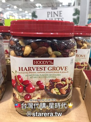 台灣🇹🇼COSTCO代購-Hoody's 精緻果乾混綜合果仁 907公克