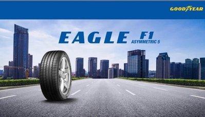 【廣明輪胎】GOOD YEAR 固特異 F1A5 235/40-18 完工價 德國製 四輪送3D定位