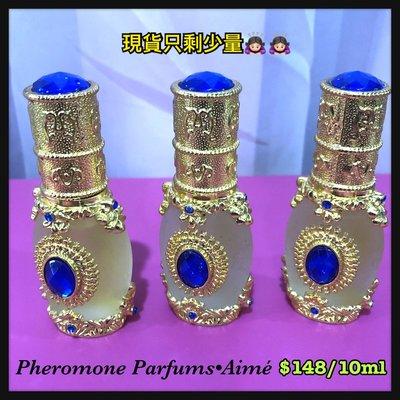現貨•Pheromone Parfums•Aimé