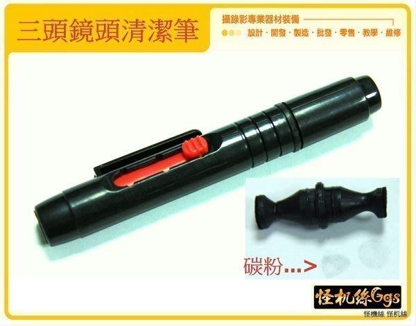 怪機絲  YP-9-021 鏡頭筆 三頭 鏡頭筆 相機鏡頭 清潔筆 碳頭筆 高級鏡頭 清潔筆 擦鏡筆 碳頭