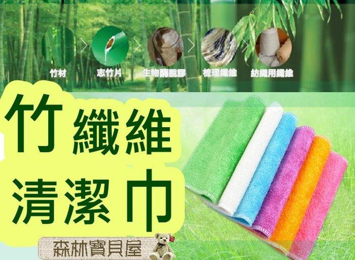 森林寶貝屋~竹纖維清潔巾~除油抗菌抹布~神奇不沾油洗碗巾~雙層耐用抹布~超值萬用巾~不挑色~隨機出貨