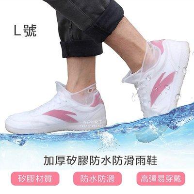 【可愛村】 加厚矽膠防水防滑雨鞋 L號 防水 防滑 矽膠鞋套 防雨鞋套