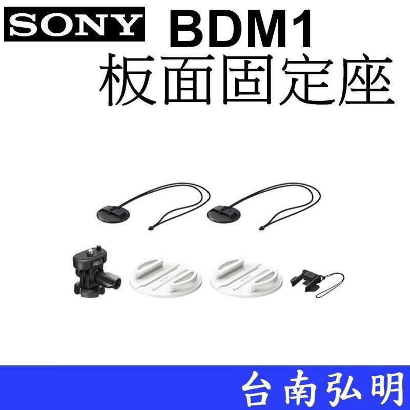 台南弘明 SONY VCT-BDM1 板面固定座 AS300 X3000 Action Cam 攝影機用
