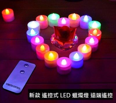 LED 蠟燭燈 遙控蠟燭燈(專屬遙控器) 加購區【P11001201】