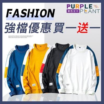 【紫色星球】買一送一 任選2件 599元【AG333】韓版圓領長袖上衣 長T 大學T M-4XL