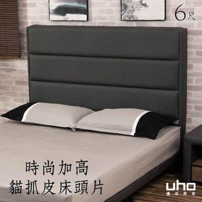 床頭片【UHO】高島時尚(加高)貓抓皮床頭片-6尺雙人加大