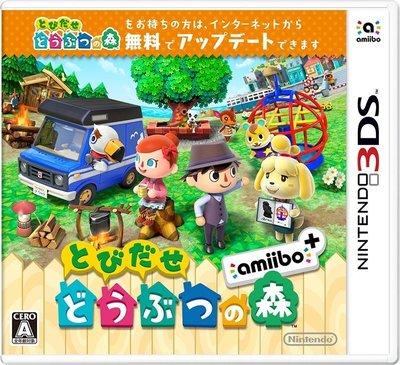 【全新未拆】任天堂 3DS 動物之森 戶外 升級版 AMIIBO卡 日文版 日版 日本機專用【台中恐龍電玩】