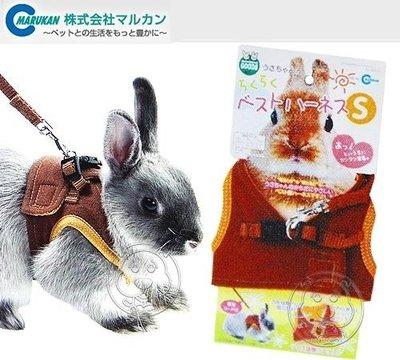【🐱🐶培菓寵物48H出貨🐰🐹】MARUKAN》寵物兔專用 外出胸背袋組MR-41(M)  特價523元