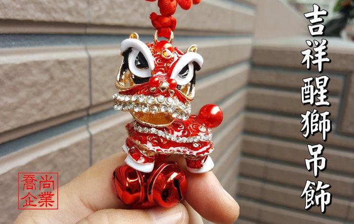 【喬尚拍賣】中國結醒獅吊飾 舞獅吊飾 獅子吊飾 超Q超可愛 禮品.贈品