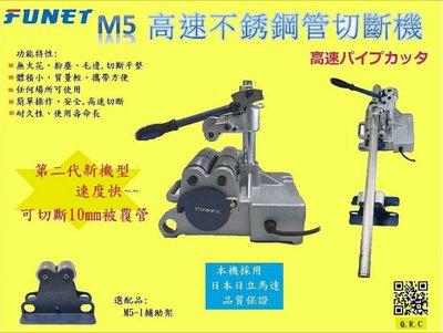 【川大泵浦】全新第二代 FUNET M5 高速不鏽鋼管切斷機 (含輔助架) 切斷無毛邊 M5切斷機