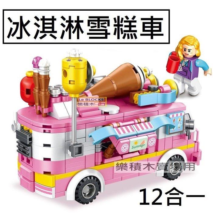 樂積木【預購】潘洛斯 冰淇淋雪糕車 12合一  553PCS  非樂高 街景 迷你街景 city 城市 633047