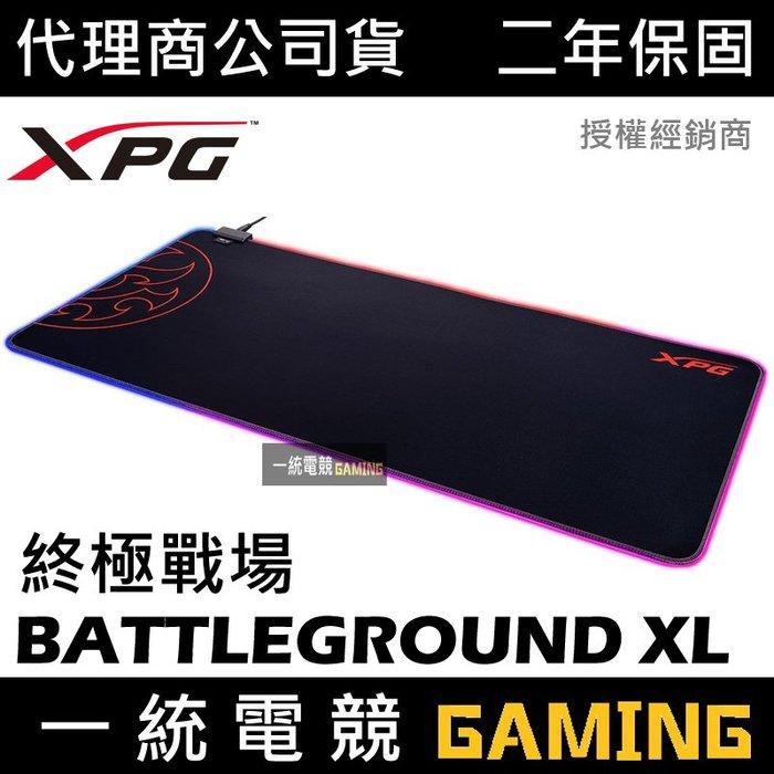 【一統電競】XPG BATTLEGROUND 終極戰場 XL PRIME RGB 滑鼠墊