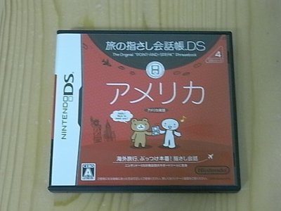 【小蕙館】NDS ~ 旅行會話手冊 美國 (純日版)