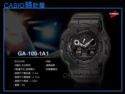 CASIO 時計屋 G-Shock GA-100-1A1 黑 耐衝擊構造 防水 抗磁 (G-5600E) 彰化縣
