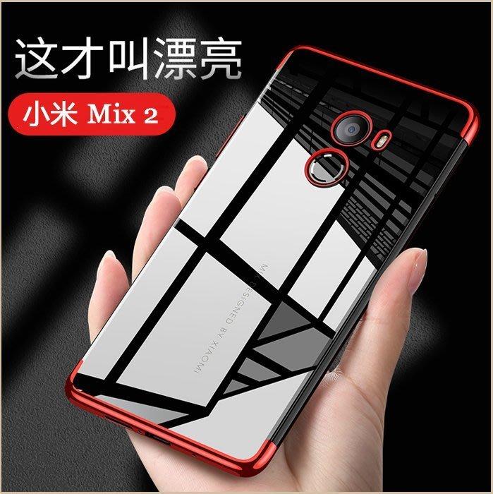 晶耀系列 小米 Mix 2 手機殼 雙色 電鍍 TPU 超薄 保護套 小米Mix2 手機套
