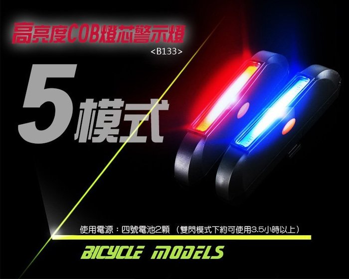 ☆PART2單車 ( B133 ) 高亮 COB LED 五模式 警示灯 本檔特價 85元