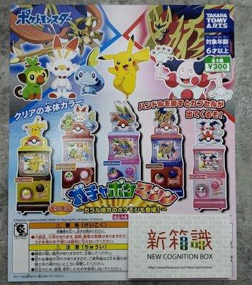 日版 一套5隻 寵物小精靈 寶可夢 劍盾 比卡超 Pokemon 吸盤小丑 敲音猴 炎兔兒 淚眼蜥 御三家 扭蛋機 盒蛋 扭蛋 大蛋 食玩 劍 盾