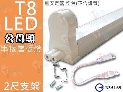T5達人 T8 2尺 4尺 無安定器 公母頭可串接式LED燈管層板燈 支架燈 可搭