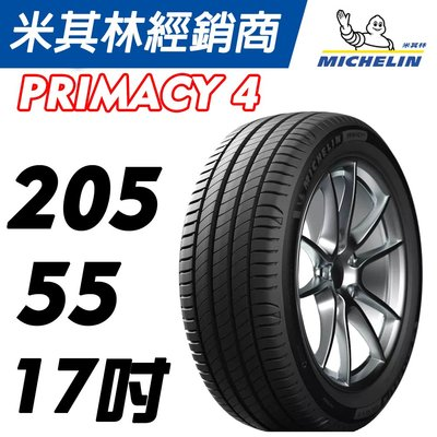 CS車宮車業 205/55/17 MICHELIN PRIMACY 4  米其林輪胎MO 認證 輪胎