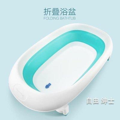 嬰兒浴盆新生兒寶寶浴桶折疊用品可坐躺通用洗澡盆WY