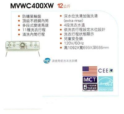 盈欣電器+新禾代理MAYTAG 美泰克 洗衣機-MVWC400XW展示-美國製慶特價9折有MVWC565FW 歡迎來電