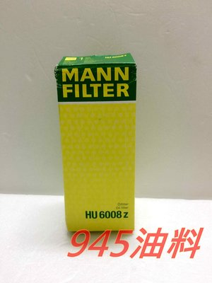 945油料 ~MANN 機油芯 HU6008Z BENZ W212 E500 E63 AM
