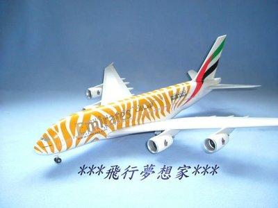 **飛行夢想家** 阿酋航空(斑馬彩繪) &A380-800&1:200&頂尖航空迷永久精緻典藏!!!