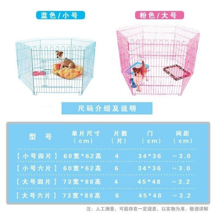 現貨/寵物狗圍欄小狗泰迪小型犬中型犬金毛室內隔離門柵欄護欄兔籠狗籠113SP5RL/ 最低促銷價