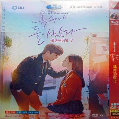 褔秀回來了(高清版)俞承豪 趙寶兒/韓語中字韓國電視劇 DVD碟片歡 精美盒裝
