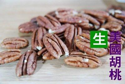 【自然甜堅果】生胡桃,美國綠谷,經濟裝最划算600g,460元,另有腰果、杏仁果〈純素〉